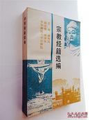 宗教经籍选编(罗竹风主编 华东师范大学出版1992年1版1印 印数3000册 正版现货)