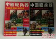 中国轻兵器(轻兵器 1994年增刊 A、B辑)