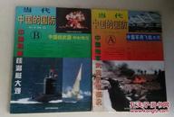当代中国的国防 AB(2本)