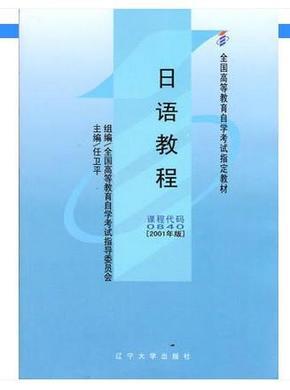 自考教材10049 0840 00840日语教程任卫平2001年版辽宁大学社出版社