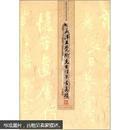 中国古代书法名家手卷:明·王铎·行草书长卷三种