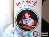 浙江教育1992   [1-12]