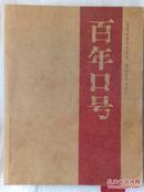 百年口号--历史喊着口号见证百年中国