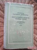 1957年.俄文原版《针叶林的朩质高温分解》布脊精装.插图本