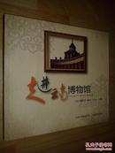 走进云南博物馆【一版一印 3000册】