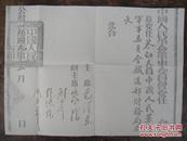 中国人民革命军事委员会委任令(复印件)有毛泽东、朱德、刘少奇、彭德怀、周恩来签名