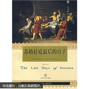 苏格拉底最后的日子