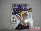 NBA 灌篮2012年26期总390