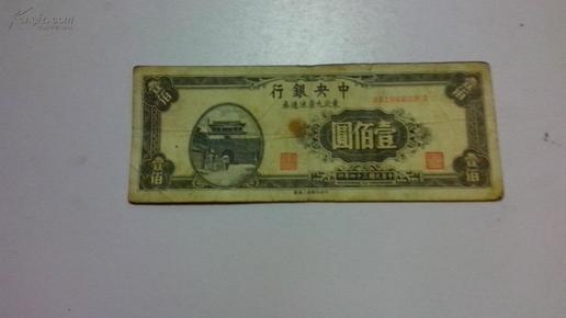 壹佰元 中央银行 东北九省流通卷 民国34年印
