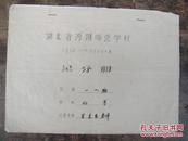 湖北沔阳师范学校1982——1983学年度记分册(2册合售)