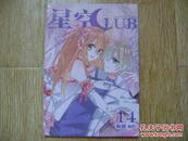 星空   CLUB 14