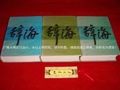《辞海》(上、中、下册)16开.精装.简体横排.上海辞书出版社.出版时间:2000年5月第1版第4次印刷【原定价:¥480.00元】