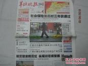 【报纸】羊城晚报 2010年10月29日【社会保险法历时三年获通过】
