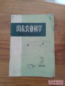 山东农业科学1966.3