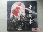中山艺术 第三辑