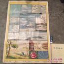 老挂图 自然科学气象挂图第一图云雾露大开2开绘画版1951年初版色彩漂亮