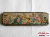 各民族欢庆文具盒-北京市良乡文具用品厂