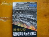 欧洲涅槃:过渡时期欧洲的发展概念(欧洲文化系列丛书)