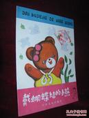 一年级马戏团【 全一盒5册,现存 太阳和小鱼 戴蝴蝶结的小熊 风的故事 一年级马戏团  四册】