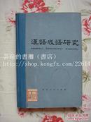 汉语成语研究(精装,577页,1979年09月成都1版1印,馆藏,有章无袋)