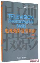 正版现货 电视摄影造型基础 第2版