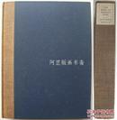 《中国粉彩瓷器》1927年限量编号本作者签名本毛边本图版62幅珍贵的豪华特别版中国瓷器名著