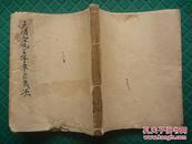 宣统写本◆打官司诉状、案例批复*《民事禀状》*(1册全)原始司法文献!