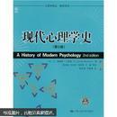 心理学译丛·教材系列:现代心理学史(第2版)