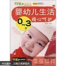 0-3岁婴幼儿生活精心呵护