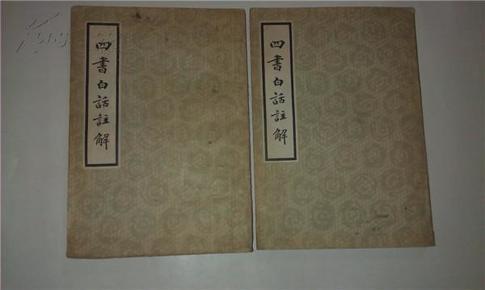 四书白话注解上下【长春古籍影印】