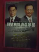 报刊荟萃 2009  总第286/287期合刊
