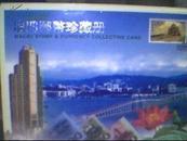 澳门邮币珍藏册