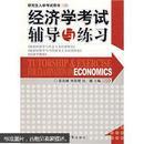 经济学考试辅导与练习
