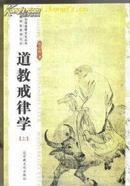 蓬莱仙馆道教文化丛书道教科仪系列之1:道教戒律学  (上下)