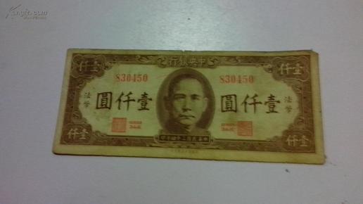 壹仟元 中央银行 中华民国三十四年印
