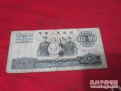 第三套人民币10元  保真