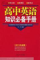 高中英语知识必备手册【2011白金版】