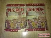 中国近代史画 第一辑  鸦片战争 上下册1953年出版