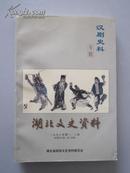 《湖北文史资料》1998年第一、二辑(总第54、55辑)—— 汉剧史料(专辑)