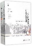 中国人口性别结构与社会可持续发展(上下)