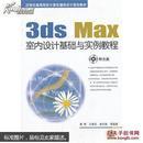3ds Max室内设计基础与实例教程(21世纪高等院校计算机辅助设计
