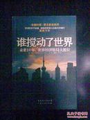 谁搅动了世界:未来10年;世界经济格局打派位
