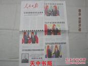【 报纸】人民日报 2015年9月5日【纪念抗战胜利70周重要讲话引起强烈反响】
