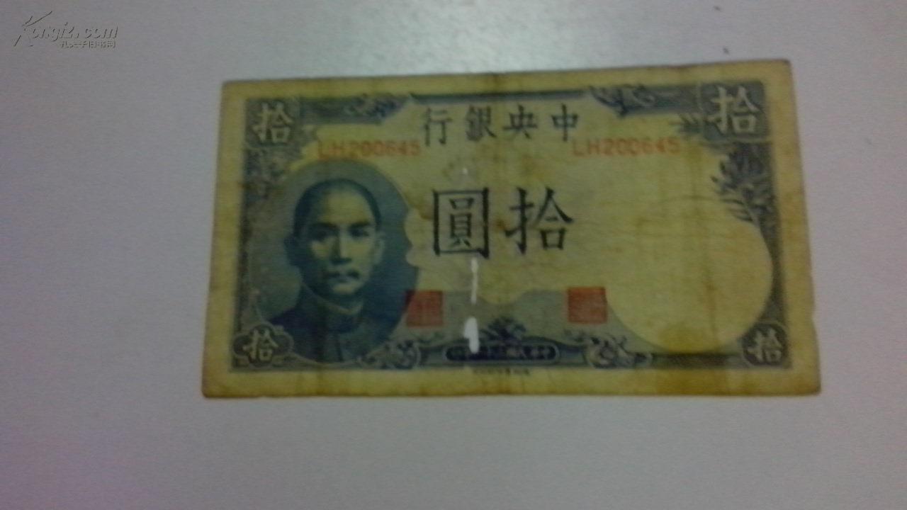拾元 中央银行 中华民国三十一年印  中间有个洞
