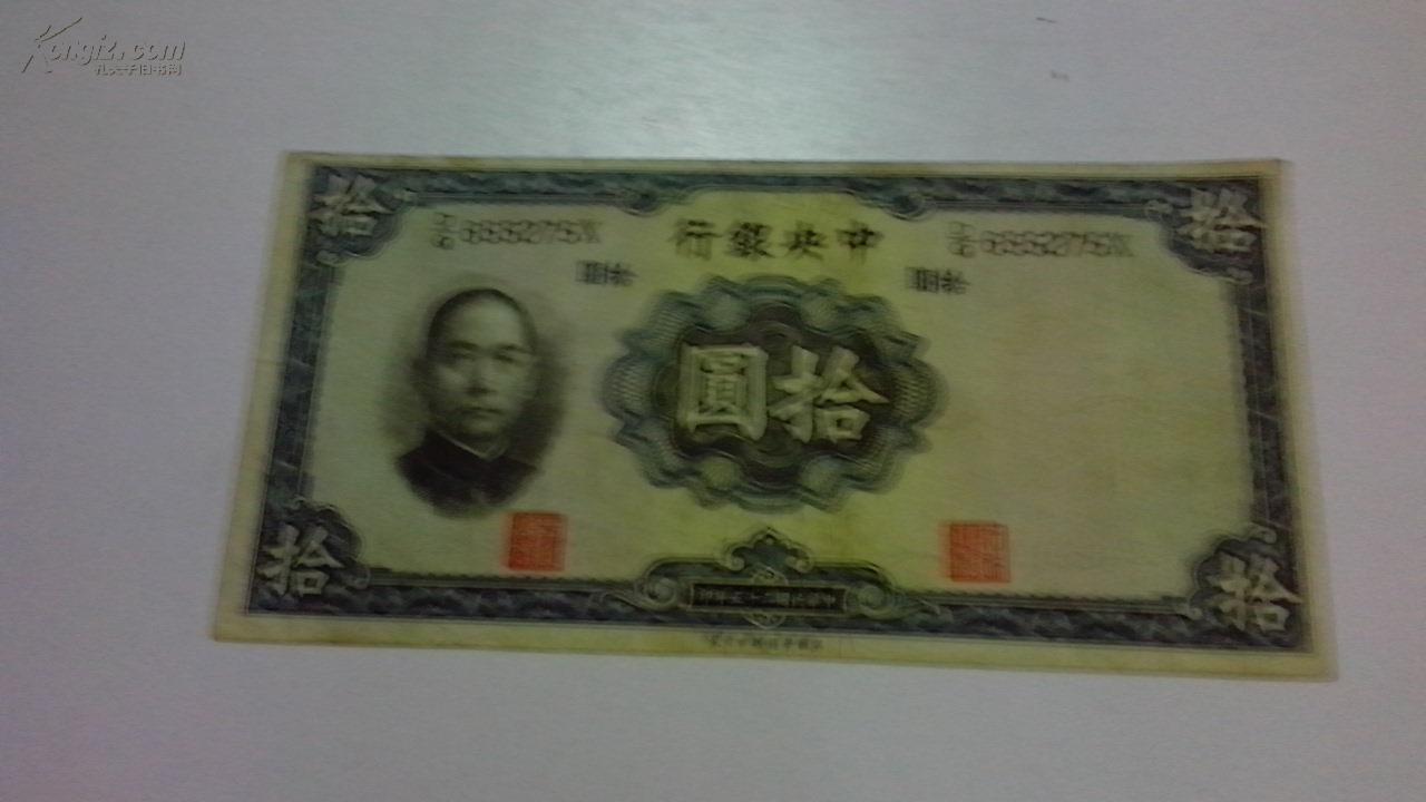 中央银行 拾元 中华民国二十五年印