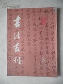 书法丛刊 (1993年第3期 总第35期)  郑板桥书法专辑
