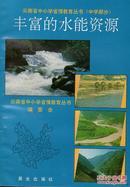 《丰富的水能资源》【云南中小学省情教育丛书(中学部分) 第1辑】
