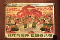 精美文革彩色宣传画 人民体育出版社 75年1版76年2印《红花向阳开 祖国春常在》整开巨幅 约70X100CM 保真包老 C2
