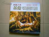 黄俊少数民族题材摄影作品选集(中国最原始的民族白裤族)