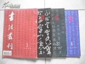 书法丛刊 (1995年 全4期 总第41,42,43,44期)